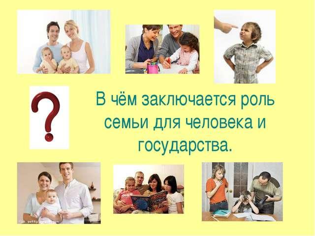 В чём заключается роль семьи для человека и государства.