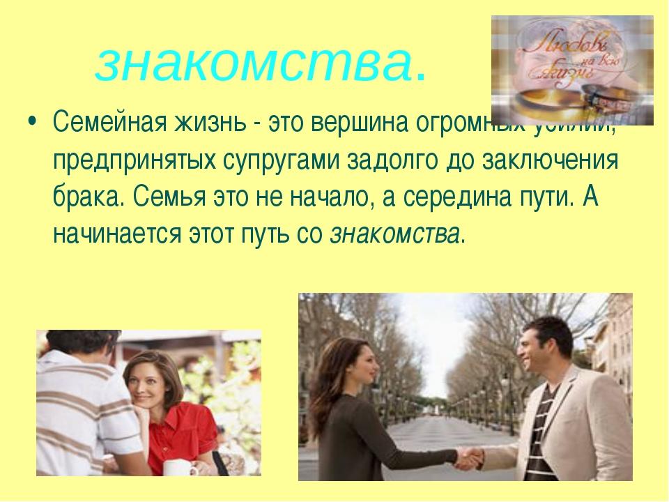 Семейная жизнь - это вершина огромных усилий, предпринятых супругами задолго...