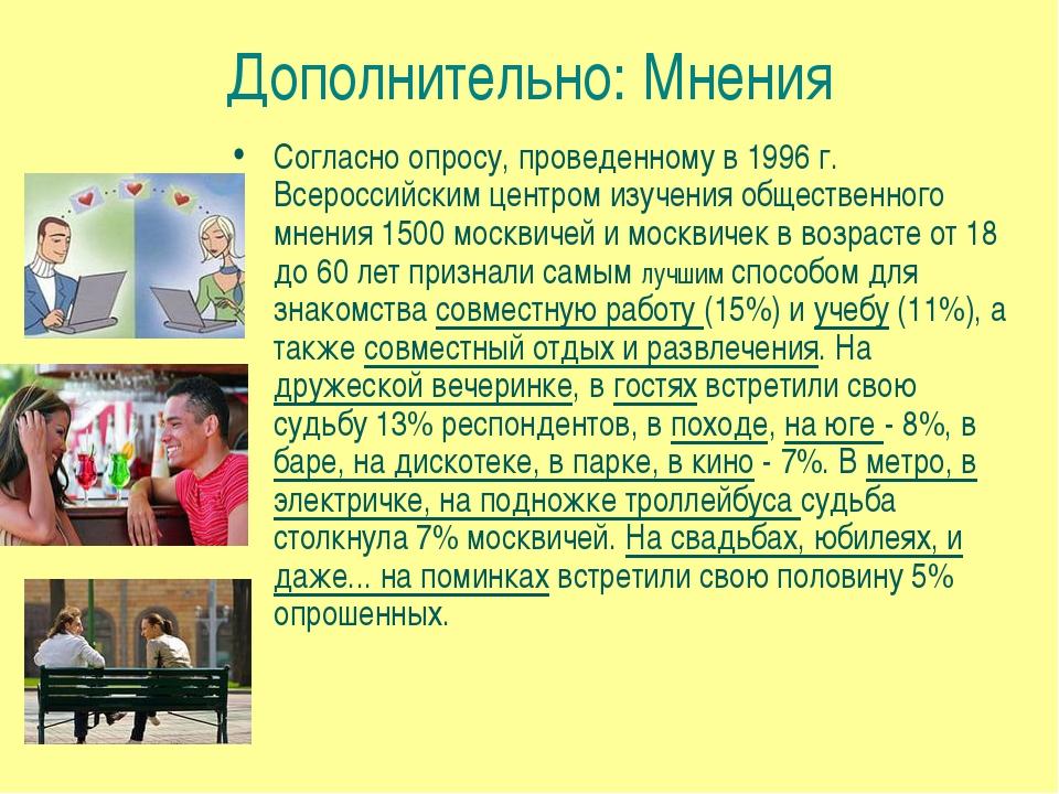 Дополнительно: Мнения Согласно опросу, проведенному в 1996 г. Всероссийским ц...