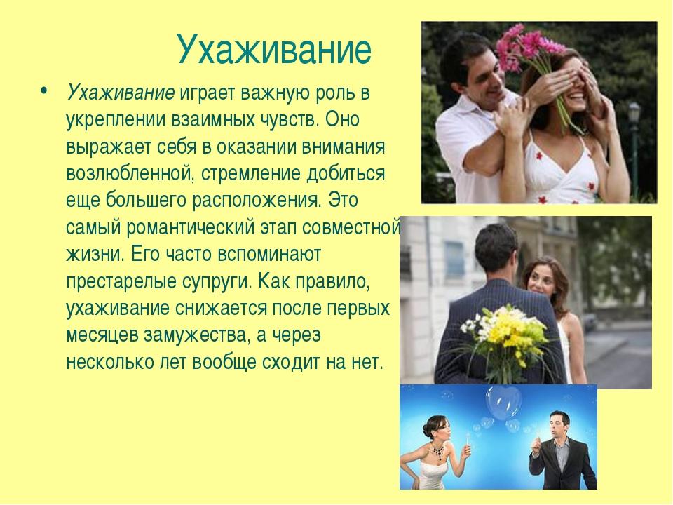 Ухаживание Ухаживание играет важную роль в укреплении взаимных чувств. Оно вы...