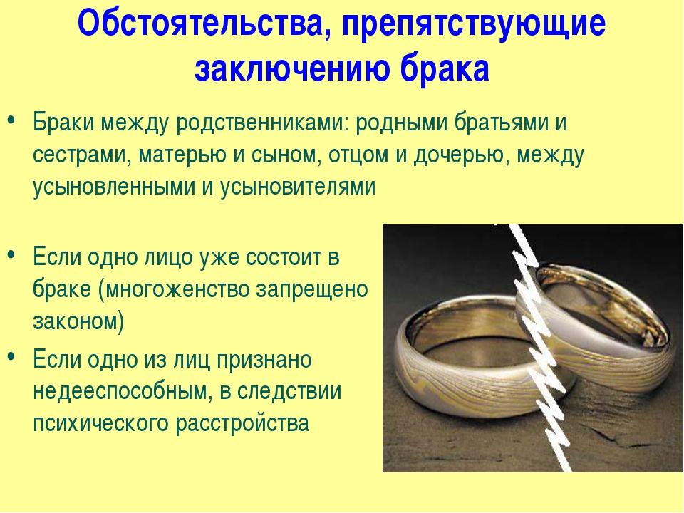 Обстоятельства, препятствующие заключению брака Если одно лицо уже состоит в...