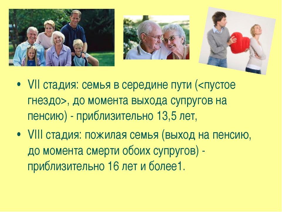 VII стадия: семья в середине пути (, до момента выхода супругов на пенсию) -...
