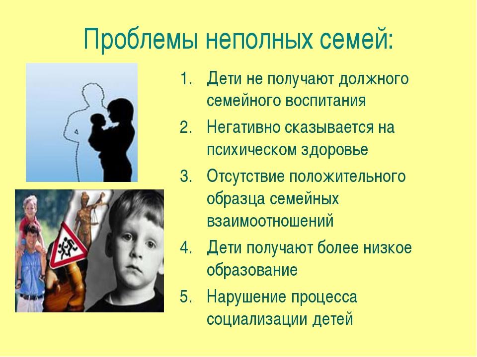 Проблемы неполных семей: Дети не получают должного семейного воспитания Негат...