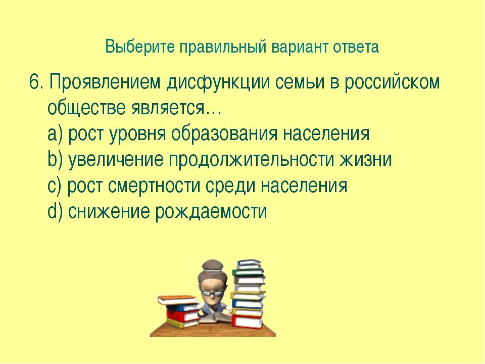 Выберите правильный вариант ответа 6. Проявлением дисфункции семьи в российск...