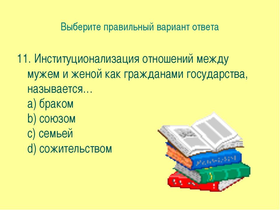 Выберите правильный вариант ответа 11. Институционализация отношений между му...
