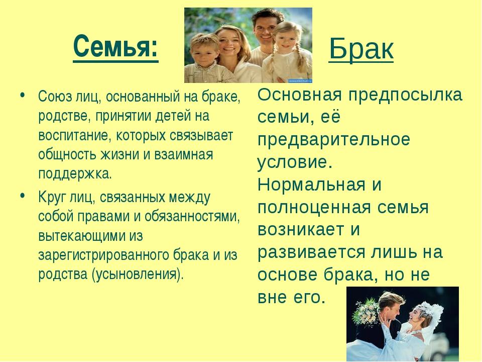 Семья: Союз лиц, основанный на браке, родстве, принятии детей на воспитание,...