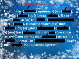 Объяснительный диктант. Зима. Нак( )нец (кончик) пришла з( )ма (зимы). З( )м