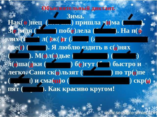 Объяснительный диктант. Зима. Нак( )нец (кончик) пришла з( )ма (зимы). З( )м...