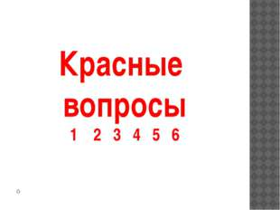 3. У кого из авторов сказка «Красная шапочка» имеет печальный конец? а) у бра