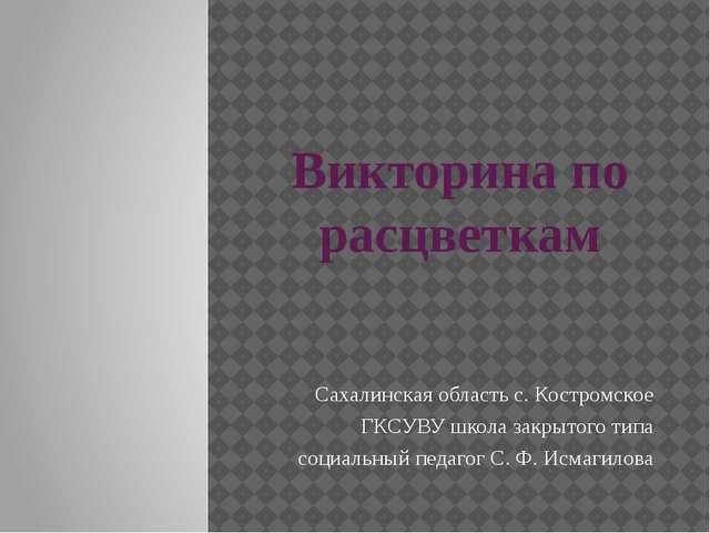 6. василёк