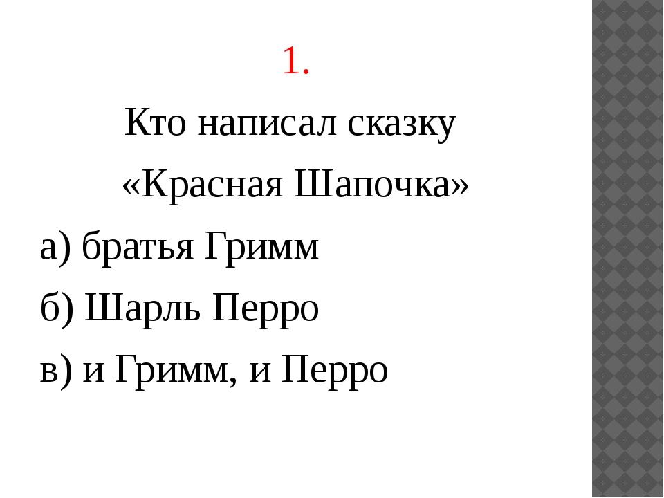 4. Кто был Синяя Борода? а) граф; б) маркиз; в) князь.
