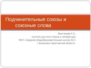 Мингазова Р.З., учитель русского языка и литературы МОУ «Средняя общеобразова
