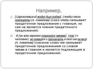 Например, [Царскосельский воздух был создан], (чтобы песни повторять) (А. Ахм