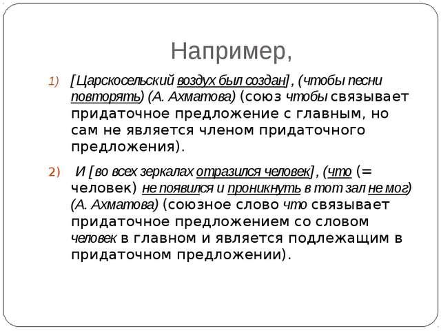 Например, [Царскосельский воздух был создан], (чтобы песни повторять) (А. Ахм...