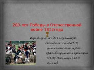 200-лет Победы в Отечественной войне 1812года Игра-викторина для школьников С