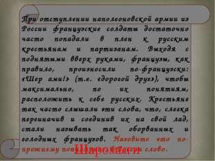 При отступлении наполеоновской армии из России французские солдаты достаточно