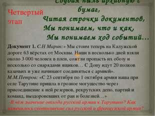 Документ 1. С.Н Марин:» Мы стоим теперь на Калужской дороге 63 вёрстах от Мос