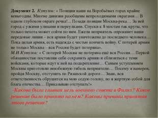 Документ 2. Кутузов: « Позиции наши на Воробьёвых горах крайне невыгодны. Мно