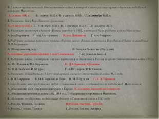 1. В каком месяце началась Отечественная война, в которой в итоге русская арм