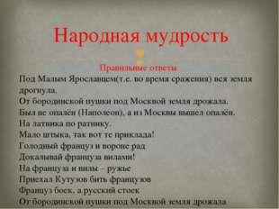 Народная мудрость Правильные ответы Под Малым Ярославцем(т.е. во время сражен