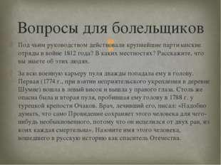 Под чьим руководством действовали крупнейшие партизанские отряды в войне 1812