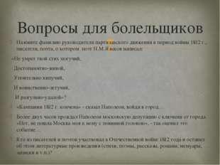 Назовите фамилию руководителя партизанского движения в период войны 1812 г.,