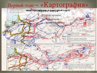 Первый этап – «Картография» выполни задание в контурной карте 