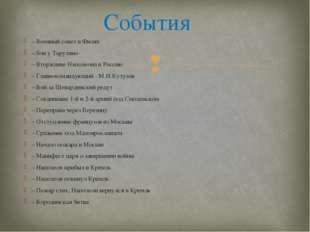 – Военный совет в Филях – бои у Тарутино – Вторжение Наполеона в Россию – Гла