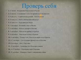 1. 12 июня – Вторжение Наполеона в Россию 2. 22 июля – Соединение 1-й и 2-й а