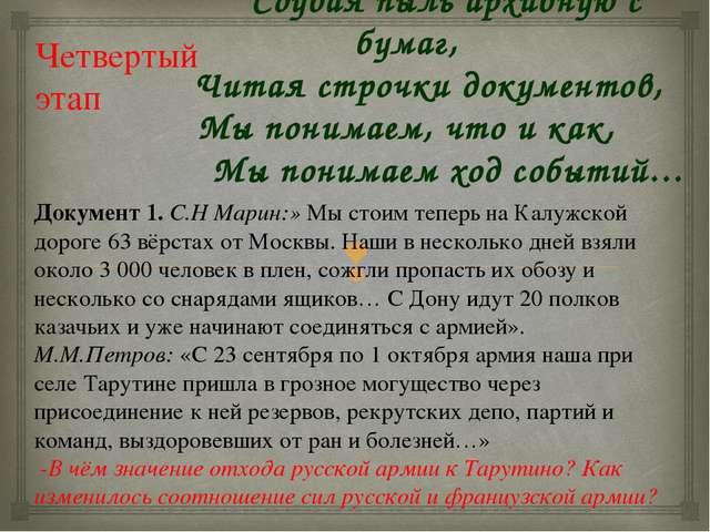 Документ 1. С.Н Марин:» Мы стоим теперь на Калужской дороге 63 вёрстах от Мос...