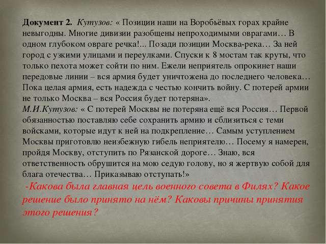 Документ 2. Кутузов: « Позиции наши на Воробьёвых горах крайне невыгодны. Мно...