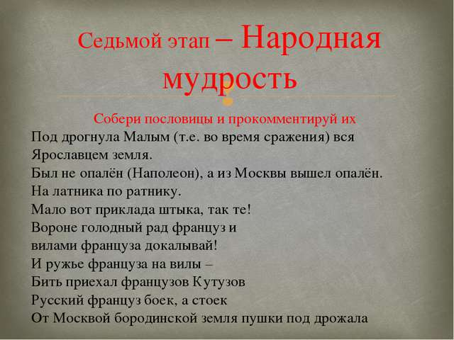 Седьмой этап – Народная мудрость Собери пословицы и прокомментируй их Под дро...