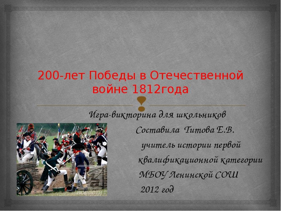 200-лет Победы в Отечественной войне 1812года Игра-викторина для школьников С...