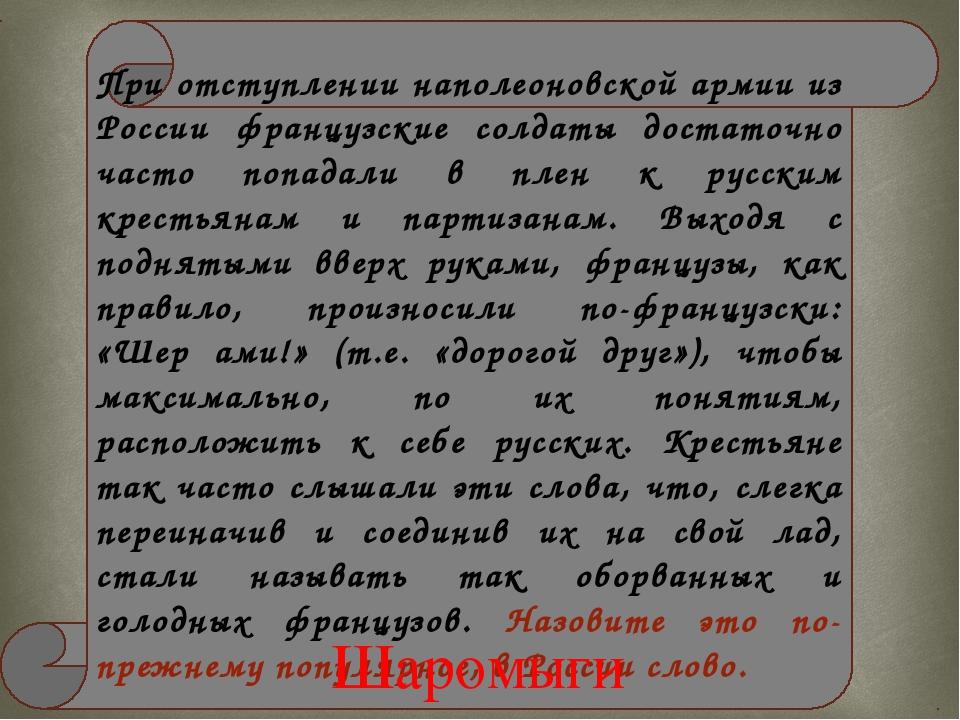 При отступлении наполеоновской армии из России французские солдаты достаточно...
