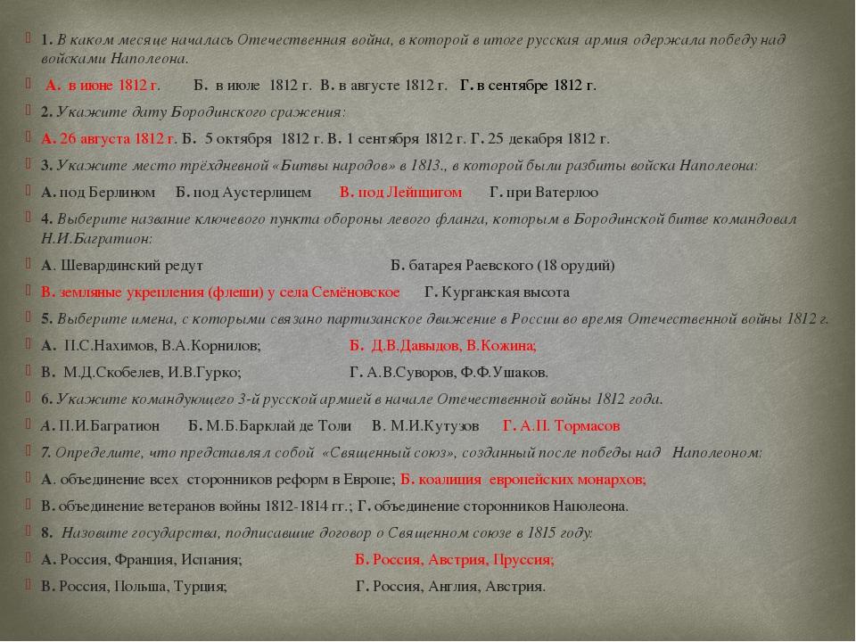 1. В каком месяце началась Отечественная война, в которой в итоге русская арм...