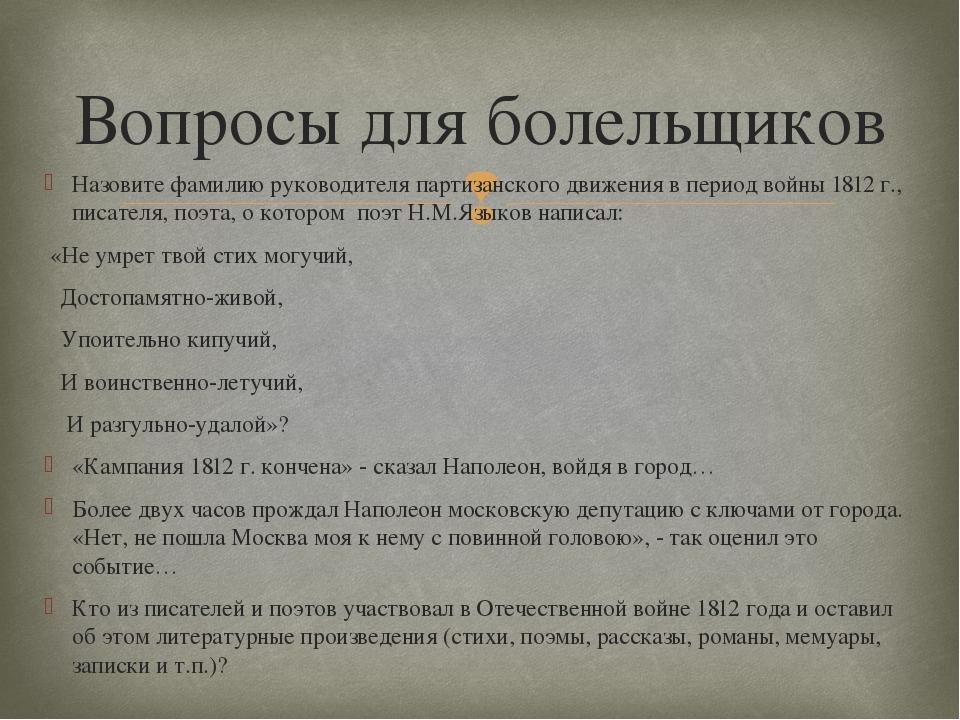 Назовите фамилию руководителя партизанского движения в период войны 1812 г.,...
