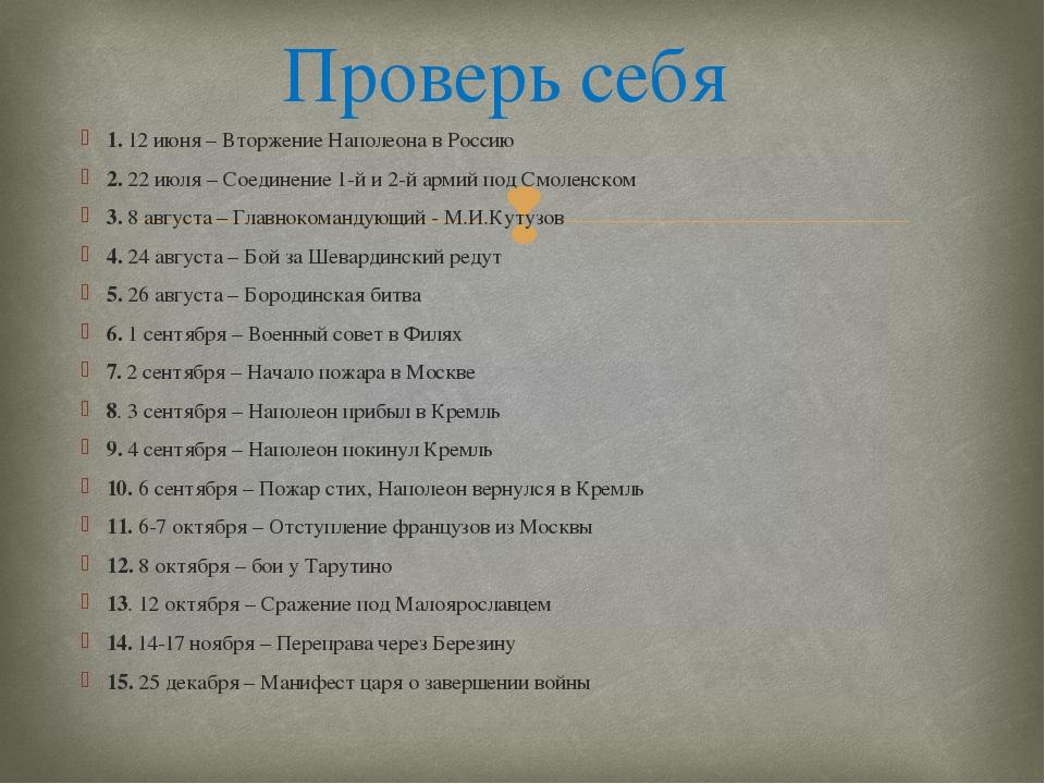 1. 12 июня – Вторжение Наполеона в Россию 2. 22 июля – Соединение 1-й и 2-й а...