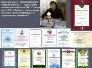 Основатель научно – исследовательского общества «Искатель» - Гущина Марина Ив