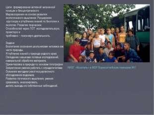 Цели: формирование активной жизненной позиции и биоцентрического Мировоззрени