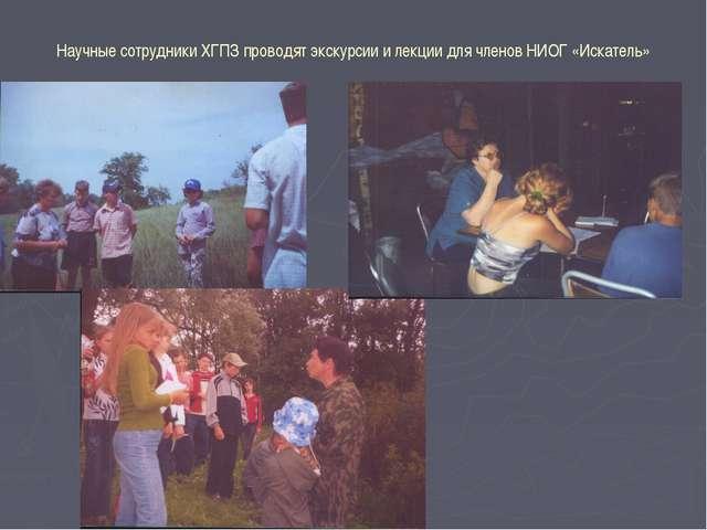 Научные сотрудники ХГПЗ проводят экскурсии и лекции для членов НИОГ «Искатель»