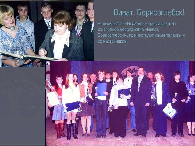 Виват, Борисоглебск! Членов НИОГ «Искатель» приглашают на ежегодное мероприят...