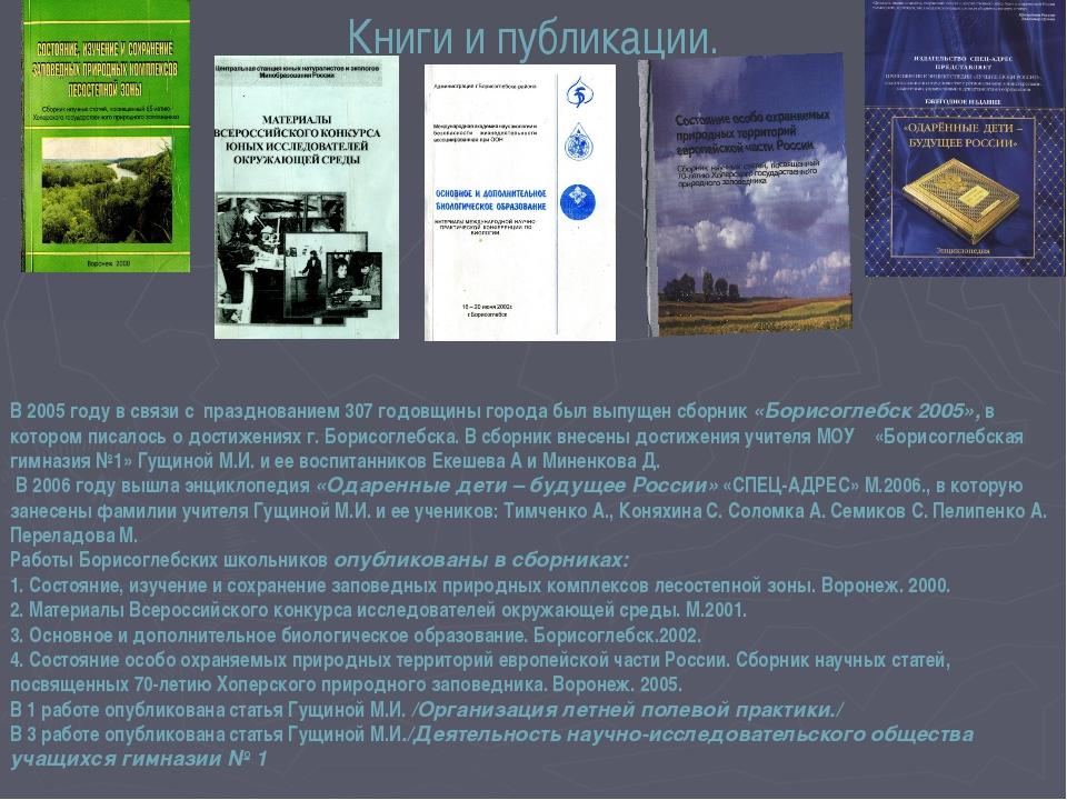 Книги и публикации. В 2005 году в связи с празднованием 307 годовщины города...