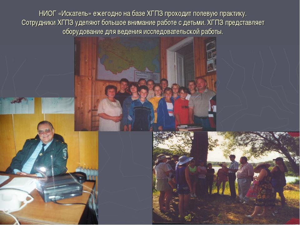 НИОГ «Искатель» ежегодно на базе ХГПЗ проходит полевую практику. Сотрудники Х...