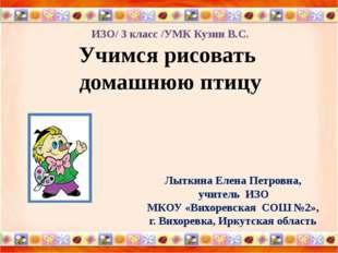 ИЗО/ 3 класс /УМК Кузин В.С. Учимся рисовать домашнюю птицу Лыткина Елена Пет
