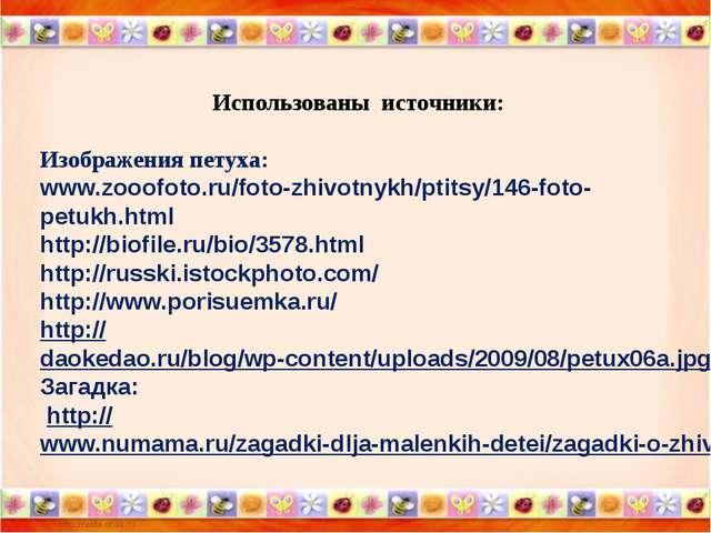 Использованы источники: Изображения петуха: www.zooofoto.ru/foto-zhivotnykh/...