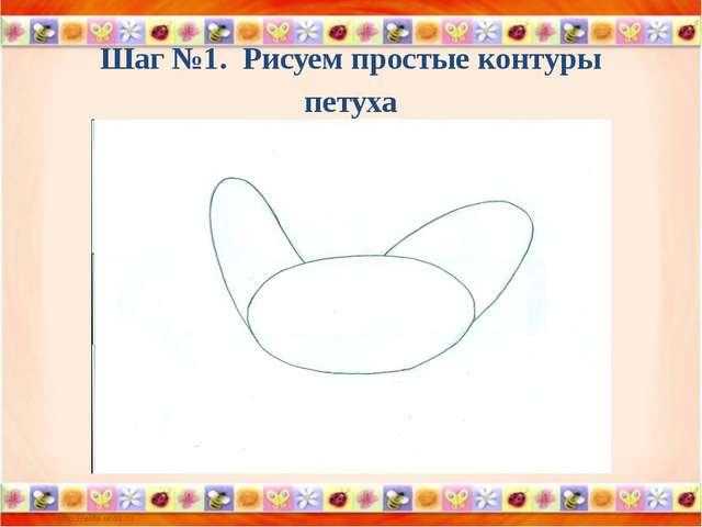 Шаг №1. Рисуем простые контуры петуха