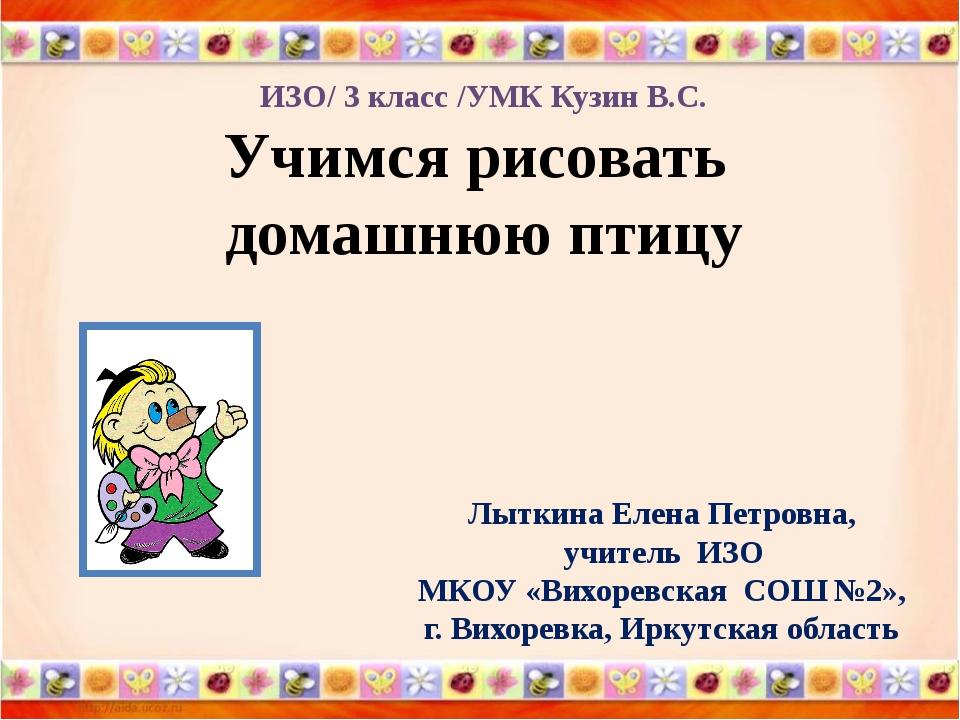 ИЗО/ 3 класс /УМК Кузин В.С. Учимся рисовать домашнюю птицу Лыткина Елена Пет...