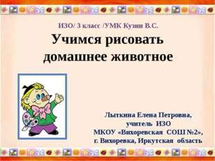 ИЗО/ 3 класс /УМК Кузин В.С. Учимся рисовать домашнее животное Лыткина Елена
