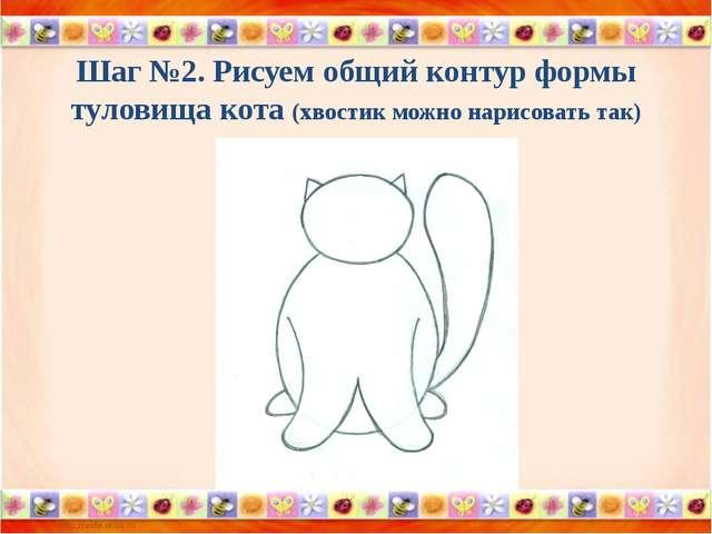 Шаг №2. Рисуем общий контур формы туловища кота (хвостик можно нарисовать так)
