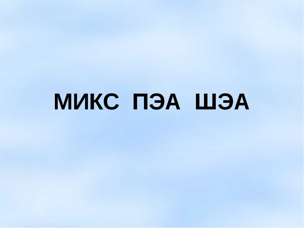 МИКС ПЭА ШЭА